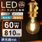 ショッピングLED電球 LED 電球 フィラメント電球 E26 60W 調光 昼白色(810lm) LDA7N-G・電球色(810lm) LDA7L-G アイリスオーヤマ