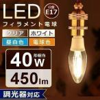 LED 電球 フィラメント電球 E17 40W 調光 昼白色(450lm) LDC4N-G-E17/D-FC・電球色(450lm) LDC4L-G-E17/D-FC アイリスオーヤマ