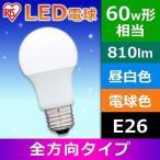 LED電球 E26 全方向タイプ 60形相当 昼白色 LDA7N-G W-6T3・電球色 LDA8L-G W-6T3 アイリスオーヤマ