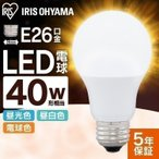 LED電球 E26 広配光タイプ 40形相当 LDA4D-G-4T4・LDA4N-G-4T4・LDA5L-G-4T4 アイリスオーヤマ (as)