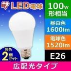 ショッピングLED電球 LED電球 電球 LED E26 100W形相当 2個セット 広配光 LDA14D-G-10T5・LDA14N-G-10T5・LDA14L-G-10T5 アイリスオーヤマ
