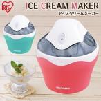 アイスクリームメーカー 家庭 アイス 手作り ジェラート シャーベット 簡単 ICM01-VM・ICM01-VS アイリスオーヤマ