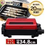 マルチロースター 魚焼き グリル ロースター EMT-1101 アイリスオーヤマ