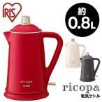 ショッピング電気ケトル 電気ケトル おしゃれ 0.8L やかん 湯沸かし かわいい 一人暮らし ドリップ コーヒー 紅茶 北欧 ricopa IKE-R800 アイリスオーヤマ