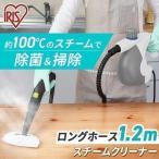 高圧洗浄機 アイリスオーヤマ 家庭用 掃除 洗浄 スチームクリーナー コンパクトタイプ STM-304N (as)