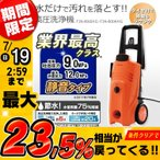 高圧洗浄機 業務用 アイリスオーヤマ 家庭用 セット 玄関 車 FIN-801EHG-D(50Hz 東日本専用)・FIN-801WHG-D(60Hz 西日本専用)オレンジ