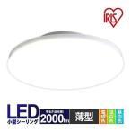 シーリングライト LED 小型 玄関 廊下 階段 クローゼット 工事不要  2000lm 電球色 昼白色 昼光色 明るい アイリスオーヤマ
