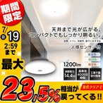 IRIS LEDシーリングライト  SCL12LMS-UU
