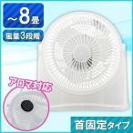 ショッピング扇風機 扇風機 サーキュレーター おしゃれ 小型 省エネ 節電 家庭用アロマ 8inch WH MO-F001 (在庫処分)