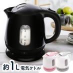ケトル 電気ケトル 電気ポット 安い 一人暮らし おしゃれ 湯沸し器 コンパクトケトル KTK-300
