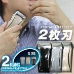 (セール)シェーバー ひげそり スムーザー 剃り ヒゲ 2枚刃 ポータブルシェーバー SL-700