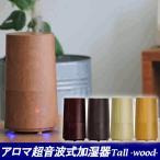 ショッピングアロマ アロマ超音波式加湿器 Tall -wood- トール-ウッド BBH-61W (在庫処分)