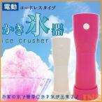 ショッピングかき氷機 かき氷機 かき氷器 電動 コードレスかき氷機電動 電動かき氷機 電動かき氷器 HT-372 (在庫処分)