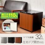 1ドア冷凍庫 シルバー WFR-1032SL 1台