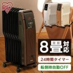 ヒーター オイルヒーター ストーブ 暖房 ヒーター 遠赤外線 マイコン 輻射熱 タイマー 静か アイリスオーヤマ POH-S1208M-W (D)