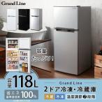 小型 冷蔵庫 一人暮らし 118L 2ドア 冷凍庫
