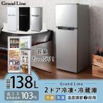 単身用に最適!コンパクト&大容量の冷凍・冷蔵庫。