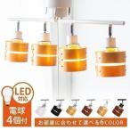 シーリングライト おしゃれ 4灯 スポットライト 電球付き 天井照明 照明 LED電球4個セット GL灯シーリングスポットライト プルスイッチ  (D)