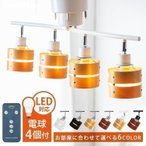 シーリングライト おしゃれ 4灯 スポットライト 電球付き 天井照明 照明 LED電球4個セット GL灯シーリングスポットライト リモコン  (D)