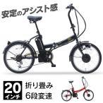 SUISUI Street 20インチ電動アシスト折畳自転車 6段変速 BM-AZ300-BK (代引不可)(TD)