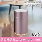 ショッピングアロマディフューザー アロモアミニ ピンク (aromore mini pink)  生活の木 アロマディフューザー (お好きなアロマオイル 10ml×1本 プレゼント中)