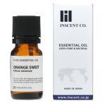 オレンジスイート 10ml インセント アロマオイル エッセンシャルオイル 精油
