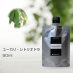 (詰替用 アルミパック) ユーカリ・シトリオドラ (ユーカリレモン) 50ml インセント エッセンシャルオイル アロマオイル 精油