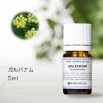 ガルバナム 5ml 〜エッセンシャルオイル[精油]〜