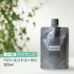 (詰替用 アルミパック) ペパーミントユーカリ 50ml インセント ブレンド エッセンシャルオイル アロマオイル アロマ