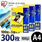 ラミネートフィルム a4 A4 100μ 100枚 A4サイズ 100ミクロン ラミネーター フィルム LZ-A4100 アイリスオーヤマ