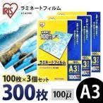 ラミネートフィルム a3 A3 100μ 100枚 A3サイズ 3個セット 100ミクロン ラミネーター フィルム LZ-A3100 アイリスオーヤマ