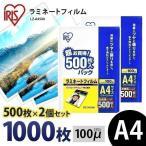ラミネートフィルム a4 A4 100μ 1000枚 2個セット A4サイズ 100ミクロン ラミネーター フィルム LZ-A4500 アイリスオーヤマ