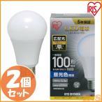ショッピングled電球 LED 電球 E26 広配光 100形相当 照明 電気 昼光色 LDA14D-G-10T5 アイリスオーヤマ 2個セット(あすつく)