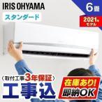 エアコン 6畳 工事費込み 最安値 省エネ アイリスオーヤマ 6畳用 IRR-2219C 2.2kW:予約品