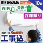 エアコン 10畳 工事費込 最安値 省エネ アイリスオーヤマ 10畳用 Wi-Fi スマホ AI IRW-2819A 2.8kW