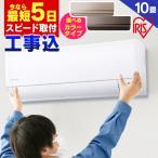 エアコン 10畳 工事費込 省エネ アイリスオーヤマ 10畳用 IRR-2819G 2.8kW