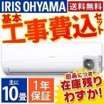 エアコン 10畳 工事費込み 最安値 省エネ アイリスオーヤマ 10畳用 2.8kW:予約品の画像