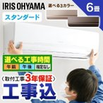 エアコン 6畳 工事費込 アイリスオーヤマ 省エネ 6畳用 左右自動ルーバー搭載 IHF-2204G 2.2kw