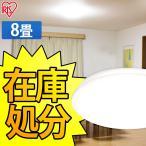 シーリングライト おしゃれ LED アイリスオーヤマ 8畳 リモコン 調光 調色 天井照明 【訳あり】 TR-8DL(在庫処分)