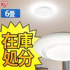 (在庫処分)シーリングライト おしゃれ LED アイリスオーヤマ 6畳 リモコン 調光 調色 天井照明 【訳あり】 CL6D-KR