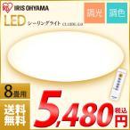 (在庫処分)シーリングライト おしゃれ LED アイリスオーヤマ 12畳 リモコン 調光 調色 天井照明 【訳あり】 CL12DL-4.0
