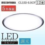 LED シーリングライト 12畳 調光 アイリスオーヤマ CL12D-5.0CF