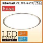 LED シーリングライト 12畳 調色 リモコン アイリスオーヤマ CL12DL-5.0CF
