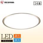 LED シーリングライト 14畳 調色 リモコン アイリスオーヤマ CL14DL-5.0CF
