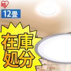(在庫処分)シーリングライト おしゃれ LED アイリスオーヤマ 12畳 リモコン 調光 調色 天井照明 CL12DL-EDE4【訳あり】