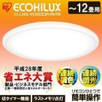 LED シーリングライト 12畳 調色 アイリスオーヤマ CL12DL-FEIII(在庫処分)