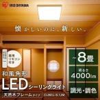 シーリングライト LED おしゃれ 8畳 木目 CL8DL-5.1JM 調光 調色 アイリスオーヤマ(あすつく)