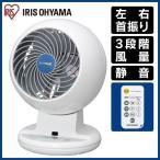 サーキュレーター アイリスオーヤマ おしゃれ 扇風機 静音 首振り PCF-C15(あすつく)