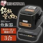 炊飯器 3合 カロリー IH 銘柄量り炊き IHジャー炊飯器3合 無洗米 おかゆ RC-IA31-B アイリスオーヤマ(あすつく)