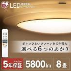 LEDシーリングライト シーリングライト LED 間接照明 照明 おしゃれ タイマー リモコン LED照明 8畳 調色 CL8DL-IDR アイリスオーヤマ